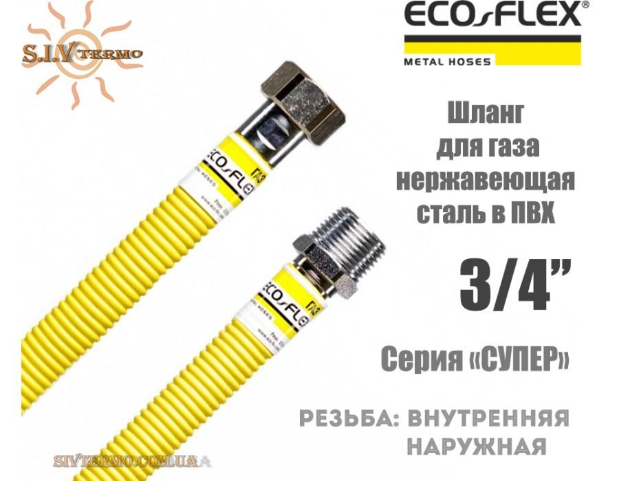 """Eco-Flex  003749  Гнучкий шланг Eco-Flex d16 3/4""""х3/4"""" ВЗ 150 см для підведення газу СУПЕР  Интернет - Магазин SIVTERMO.COM.UA все права защищены. Использование материалов сайта возможно только со ссылкой на источник.    Шланги для підключення ГАЗУ"""