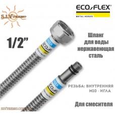 """Шланг сильфонный для смесителя М10-1/2""""В 30 см Eco-Flex нержавеющий"""
