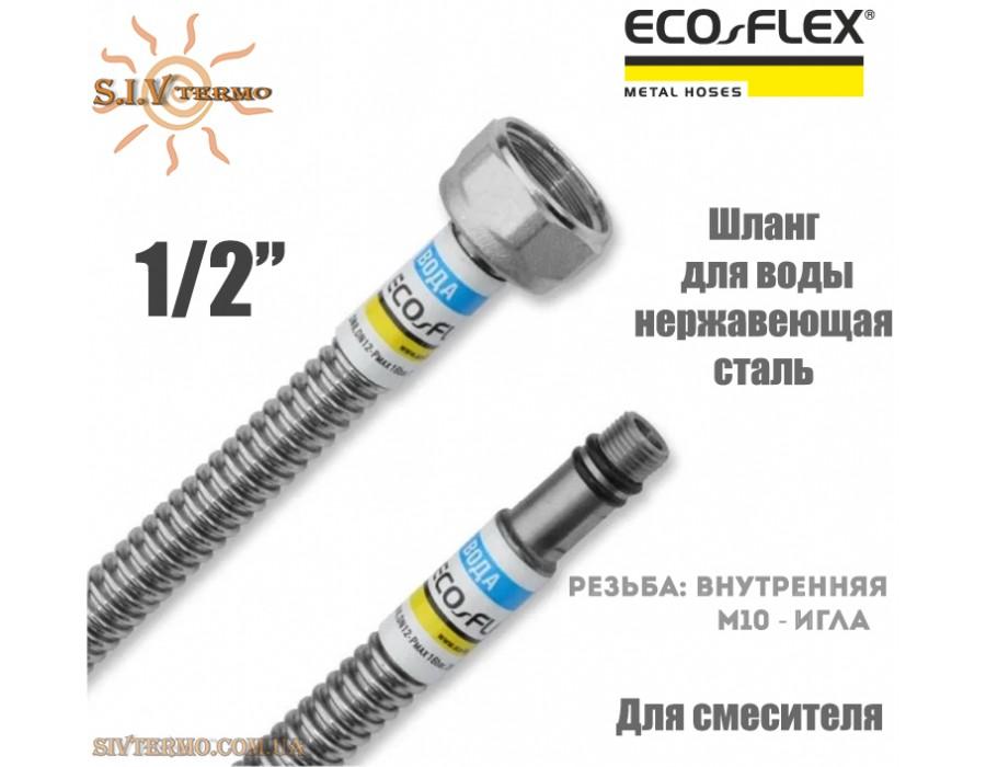 """Eco-Flex  001215  Шланг сильфонный для смесителя М10-1/2""""В 40 см Eco-Flex нержавеющий  Интернет - Магазин SIVTERMO.COM.UA все права защищены. Использование материалов сайта возможно только со ссылкой на источник.    Шланги для подключения ВОДЫ"""