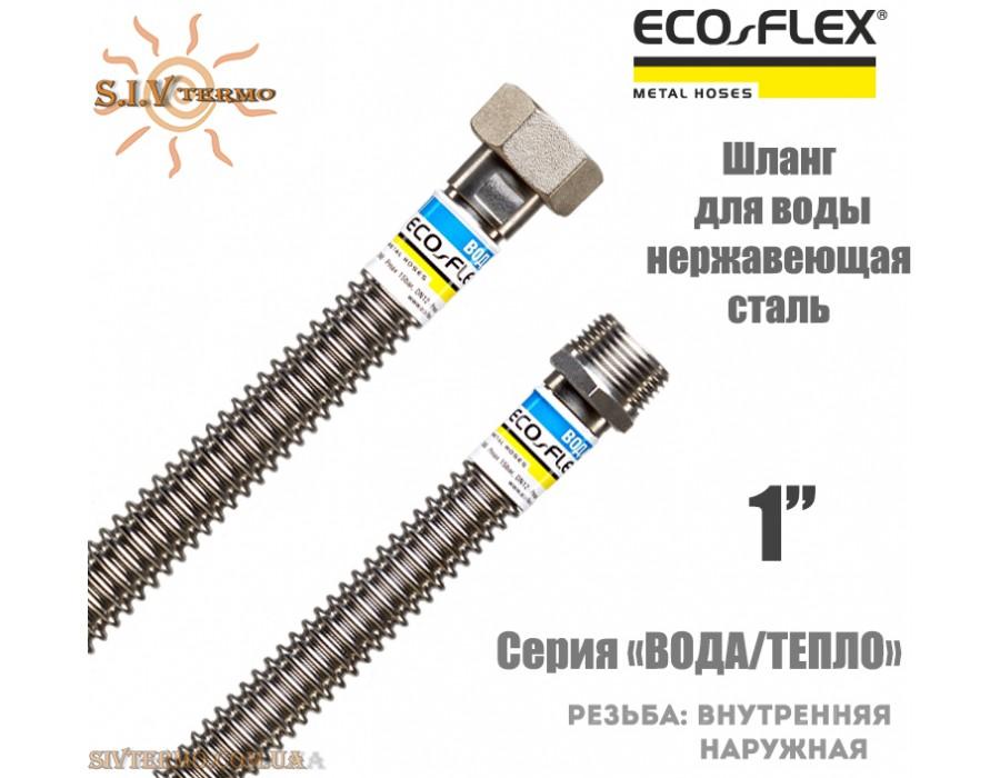 """Eco-Flex  003794  Гнучкий шланг Eco-Flex d20 1""""х1"""" ВЗ 200 см для підведення води ТЕПЛО  Интернет - Магазин SIVTERMO.COM.UA все права защищены. Использование материалов сайта возможно только со ссылкой на источник.    Cильфонні шланги"""