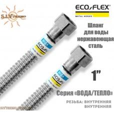 """Гнучкий шланг Eco-Flex d20 1""""х1"""" ВВ 60 см для підведення води ТЕПЛО"""