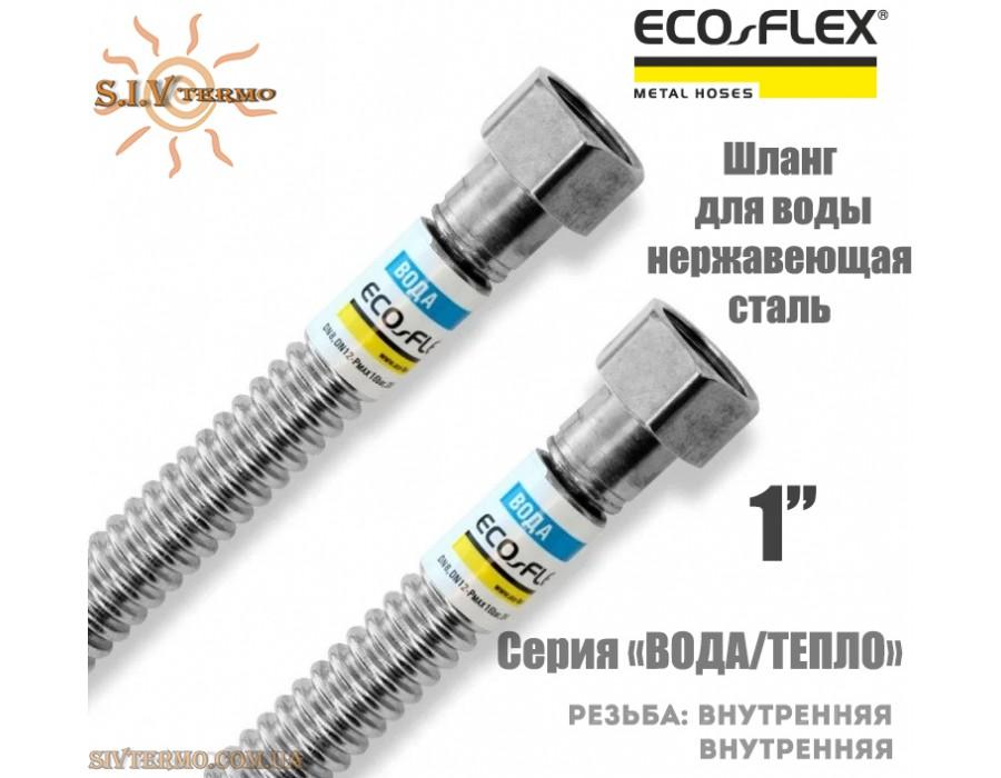 """Eco-Flex  003781  Гнучкий шланг Eco-Flex d20 1""""х1"""" ВВ 100 см для підведення води ТЕПЛО  Интернет - Магазин SIVTERMO.COM.UA все права защищены. Использование материалов сайта возможно только со ссылкой на источник.    Cильфонні шланги"""