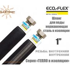 """Гибкий шланг Eco-Flex d16 1""""х1"""" ВВ 20 см ВОДА/ТЕПЛО в изоляции"""