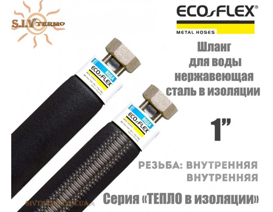"""Eco-Flex  003833  Гнучкий шланг Eco-Flex d16 1""""х1"""" ВВ 100 см ВОДА/ТЕПЛО в ізоляції  Интернет - Магазин SIVTERMO.COM.UA все права защищены. Использование материалов сайта возможно только со ссылкой на источник.    Cильфонні шланги"""