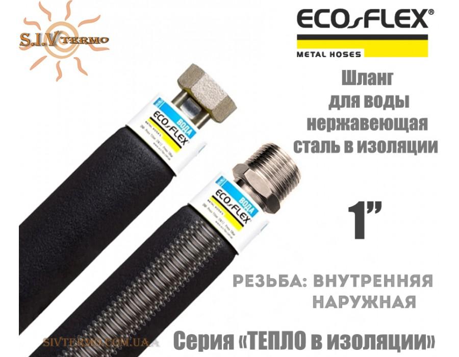 """Eco-Flex  003807  Гибкий шланг Eco-Flex d16 1""""х1"""" ВЗ 20 см ВОДА/ТЕПЛО в изоляции  Интернет - Магазин SIVTERMO.COM.UA все права защищены. Использование материалов сайта возможно только со ссылкой на источник.    Сильфонные шланги"""