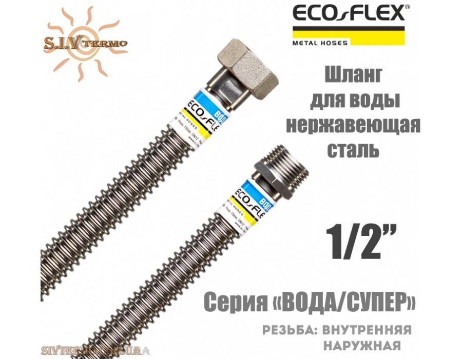 """Eco-Flex  002702  Гнучкий шланг Eco-Flex d12 1/2 """"х1 / 2"""" ВЗ 300 см для підведення води СУПЕР  Интернет - Магазин SIVTERMO.COM.UA все права защищены. Использование материалов сайта возможно только со ссылкой на источник.    Шланги для підключення ВОДИ"""