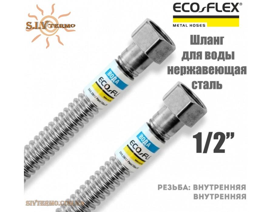 """Eco-Flex  000172  Гибкий шланг Eco-Flex d12 1/2""""х1/2"""" ВВ 100 см для подвода воды СТАНДАРТ  Интернет - Магазин SIVTERMO.COM.UA все права защищены. Использование материалов сайта возможно только со ссылкой на источник.    Шланги для подключения ВОДЫ"""