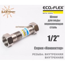 """Шланг гибкий Eco-Flex d12 1/2""""х1/2"""" ВВ 10 см для подвода воды КОНВЕКТОР"""