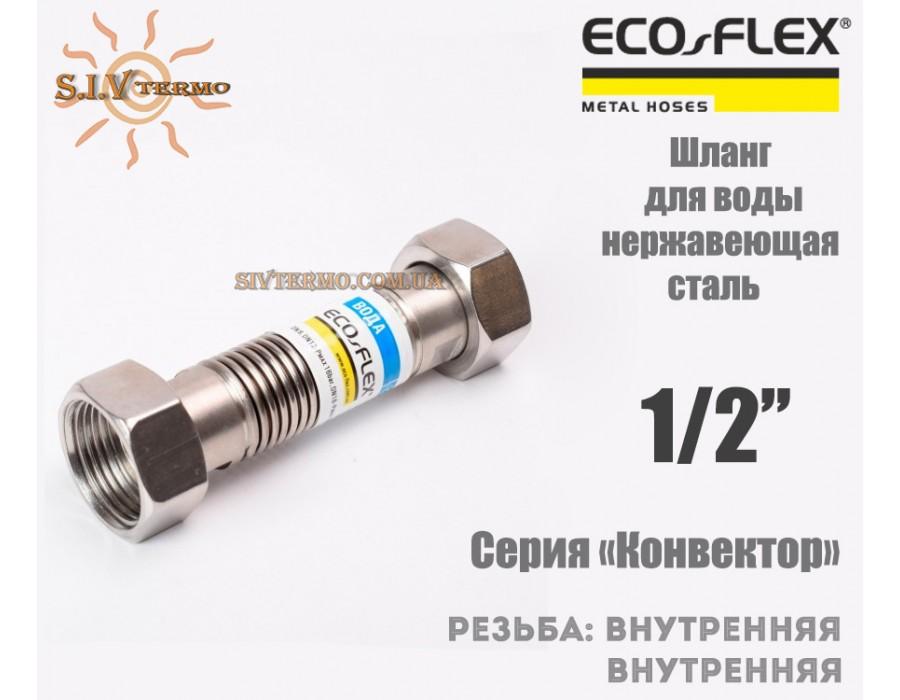 """Eco-Flex  003838  Шланг гнучкий Eco-Flex d12 1/2 """"х1/2"""" ВВ 10 см для підведення води КОНВЕКТОР  Интернет - Магазин SIVTERMO.COM.UA все права защищены. Использование материалов сайта возможно только со ссылкой на источник.    Cильфонні шланги"""