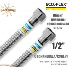 """Гибкий шланг Eco-Flex d12 1/2""""х1/2"""" ВВ 20 см для подвода воды СУПЕР"""