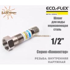 """Шланг гибкий Eco-Flex d12 1/2""""х1/2"""" ВЗ 10 см для подвода воды КОНВЕКТОР"""