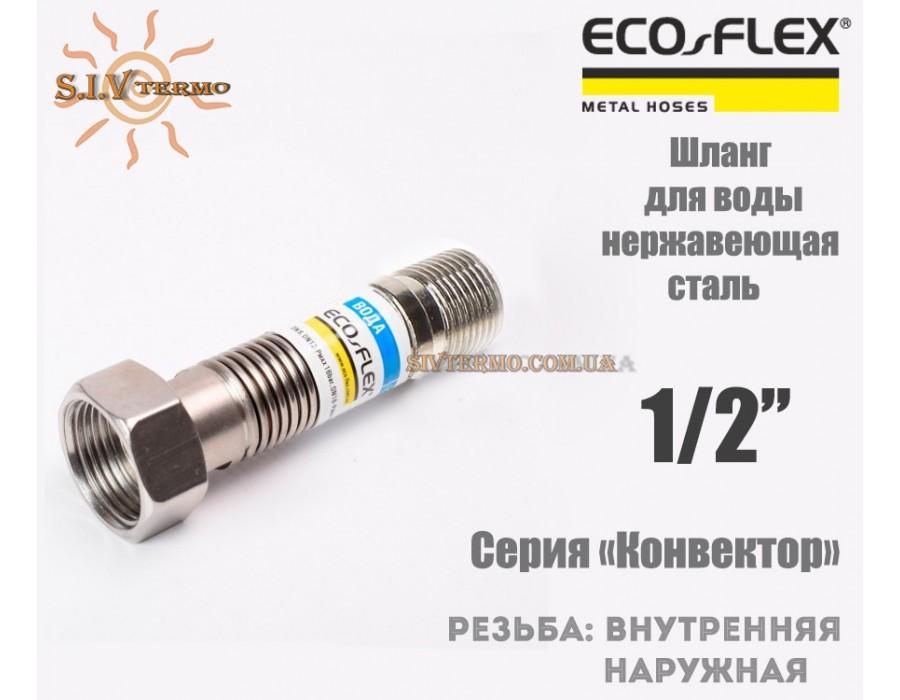 """Eco-Flex  003850  Шланг гибкий Eco-Flex d12 1/2""""х1/2"""" ВЗ 10 см для подвода воды КОНВЕКТОР  Интернет - Магазин SIVTERMO.COM.UA все права защищены. Использование материалов сайта возможно только со ссылкой на источник.    Сильфонные шланги"""