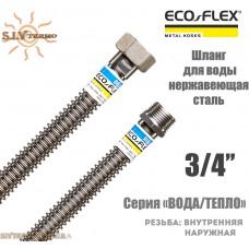 """Гнучкий шланг Eco-Flex d16 3/4""""х3/4"""" ВЗ 20 см для підведення води ТЕПЛО"""