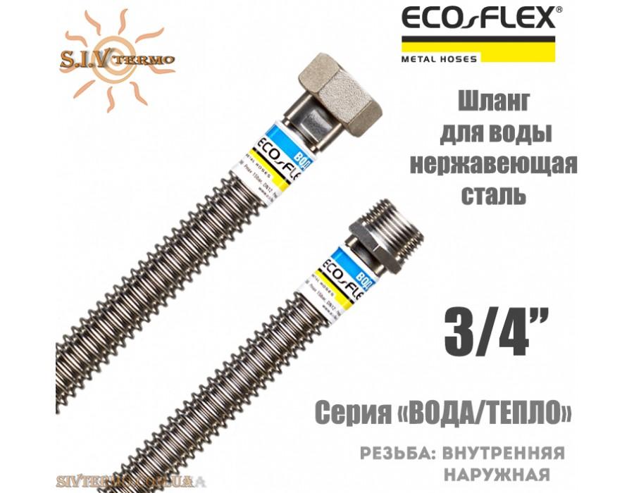 """Eco-Flex  003765  Гибкий шланг Eco-Flex d16 3/4""""х3/4"""" ВЗ 20 см для подвода воды ТЕПЛО  Интернет - Магазин SIVTERMO.COM.UA все права защищены. Использование материалов сайта возможно только со ссылкой на источник.    Сильфонные шланги"""