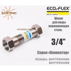 """Шланг гибкий Eco-Flex d16 3/4""""х3/4"""" ВВ 10 см для подвода воды КОНВЕКТОР"""