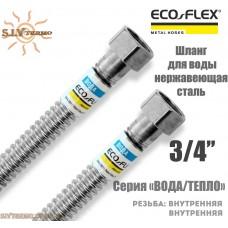 """Гибкий шланг Eco-Flex d16 3/4""""х3/4"""" ВВ 20 см для подвода воды ТЕПЛО"""