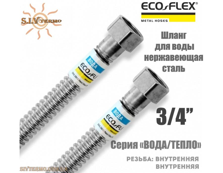"""Eco-Flex  001228  Гибкий шланг Eco-Flex d16 3/4""""х3/4"""" ВВ 40 см для подвода воды ТЕПЛО  Интернет - Магазин SIVTERMO.COM.UA все права защищены. Использование материалов сайта возможно только со ссылкой на источник.    Шланги для подключения ВОДЫ"""