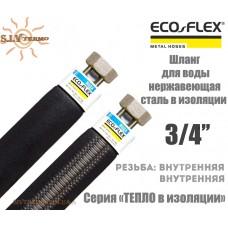 """Гибкий шланг Eco-Flex d16 3/4""""х3/4"""" ВВ 20 см ВОДА/ТЕПЛО в изоляции"""