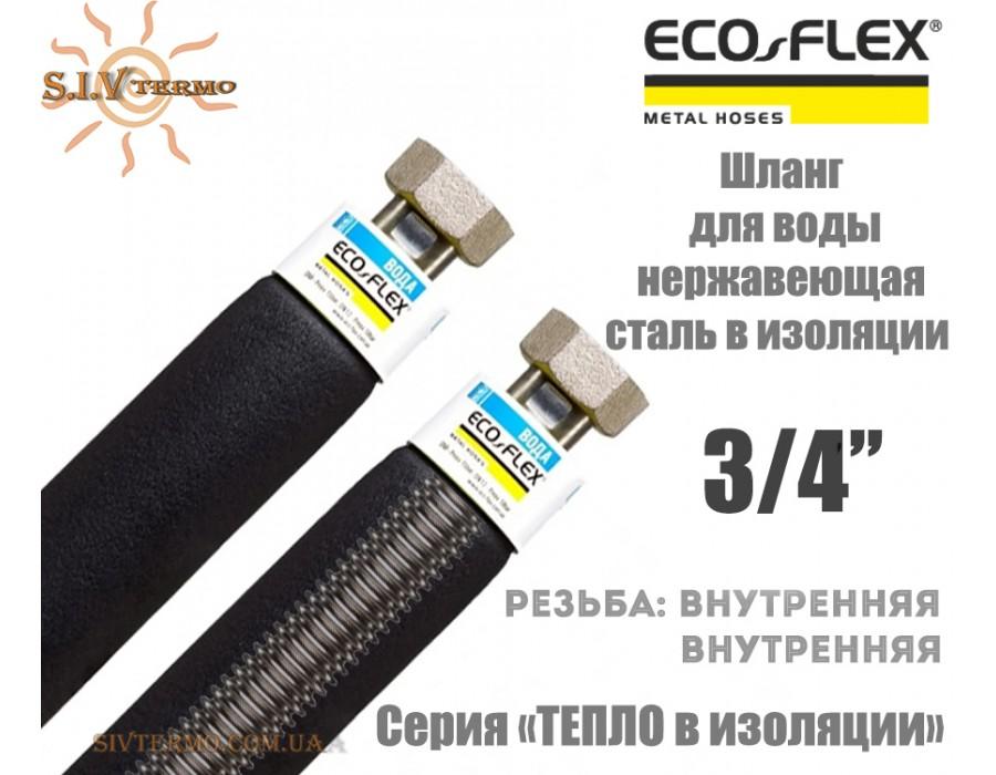 """Eco-Flex  003824  Гибкий шланг Eco-Flex d16 3/4""""х3/4"""" ВВ 120 см ВОДА/ТЕПЛО в изоляции  Интернет - Магазин SIVTERMO.COM.UA все права защищены. Использование материалов сайта возможно только со ссылкой на источник.    Сильфонные шланги"""
