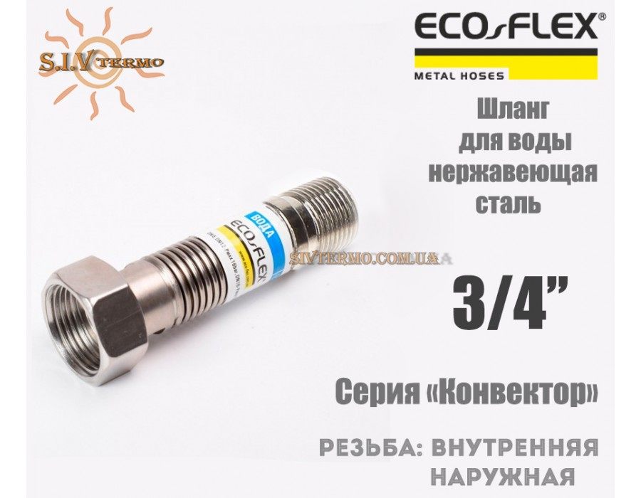 """Eco-Flex  003860  Шланг гибкий Eco-Flex d16 3/4""""х3/4"""" ВЗ 25 см для подвода воды КОНВЕКТОР  Интернет - Магазин SIVTERMO.COM.UA все права защищены. Использование материалов сайта возможно только со ссылкой на источник.    Сильфонные шланги"""