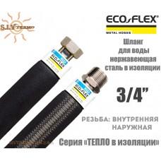 """Гнучкий шланг Eco-Flex d16 3/4""""х3/4"""" ВЗ 20 см ВОДА/ТЕПЛО в ізоляції"""