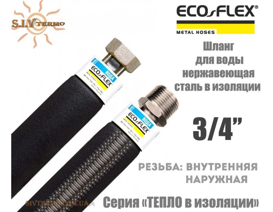 """Eco-Flex  003801  Гибкий шланг Eco-Flex d16 3/4""""х3/4"""" ВЗ 60 см ВОДА/ТЕПЛО в изоляции  Интернет - Магазин SIVTERMO.COM.UA все права защищены. Использование материалов сайта возможно только со ссылкой на источник.    Сильфонные шланги"""