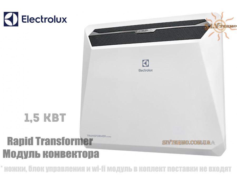 Electrolux  004356  Модуль для конвектора Electrolux Rapid Transformer ECH/R-1500 T  Интернет - Магазин SIVTERMO.COM.UA все права защищены. Использование материалов сайта возможно только со ссылкой на источник.    Electrolux