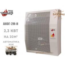 Газовый конвектор АКОГ-2М-(H) (2,3 кВт) стальной теплообменник