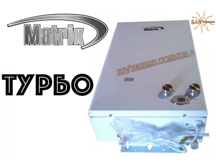 Іскра / Matrix  10107  Газова турбована колонка MATRIX JSG20 ТУРБО (10 літрів) White  Интернет - Магазин SIVTERMO.COM.UA все права защищены. Использование материалов сайта возможно только со ссылкой на источник.    Matrix