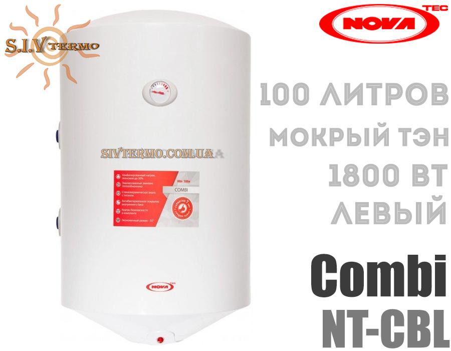 ООО «Гидропром»  004031  Водонагрівач NovaTec Combi NT-CB 100 ліве підключення  Интернет - Магазин SIVTERMO.COM.UA все права защищены. Использование материалов сайта возможно только со ссылкой на источник.    NovaTec