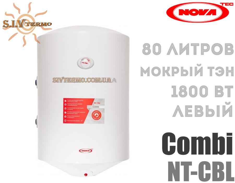 ООО «Гидропром»  004030  Водонагреватель NovaTec Combi NT-CB 80 левое подключение  Интернет - Магазин SIVTERMO.COM.UA все права защищены. Использование материалов сайта возможно только со ссылкой на источник.    NovaTec