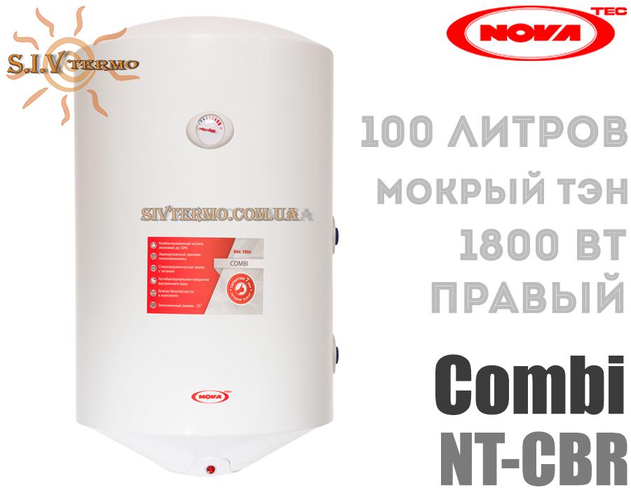 ООО «Гидропром»  001961  Водонагреватель NovaTec Combi NT-CB 100 правое подключение  Интернет - Магазин SIVTERMO.COM.UA все права защищены. Использование материалов сайта возможно только со ссылкой на источник.    NovaTec