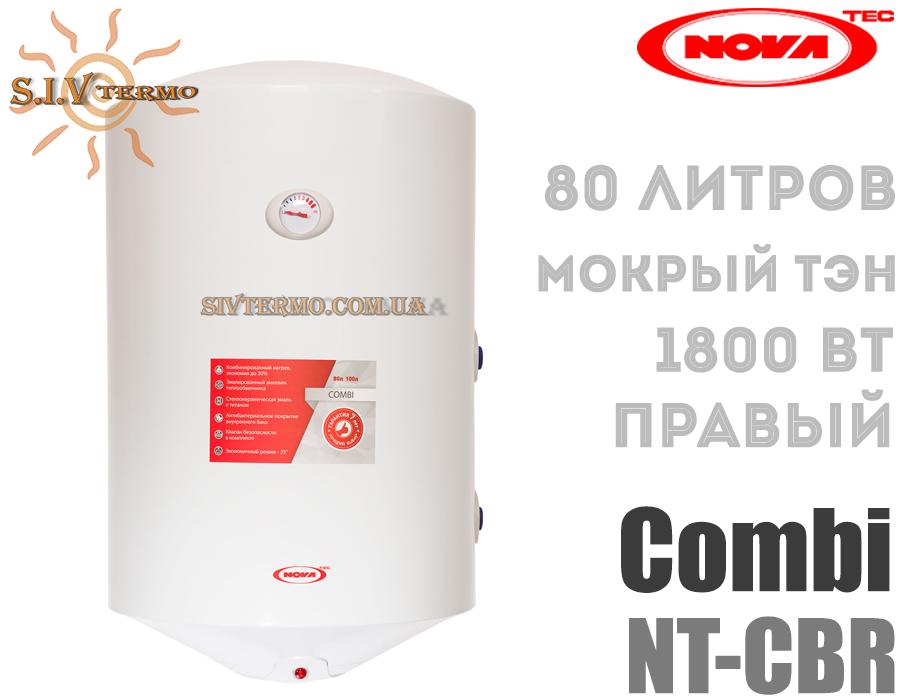 ООО «Гидропром»  001960  Водонагреватель NovaTec Combi NT-CB 80 правое подключение  Интернет - Магазин SIVTERMO.COM.UA все права защищены. Использование материалов сайта возможно только со ссылкой на источник.    Аккумулирующие баки (буферные емкости)