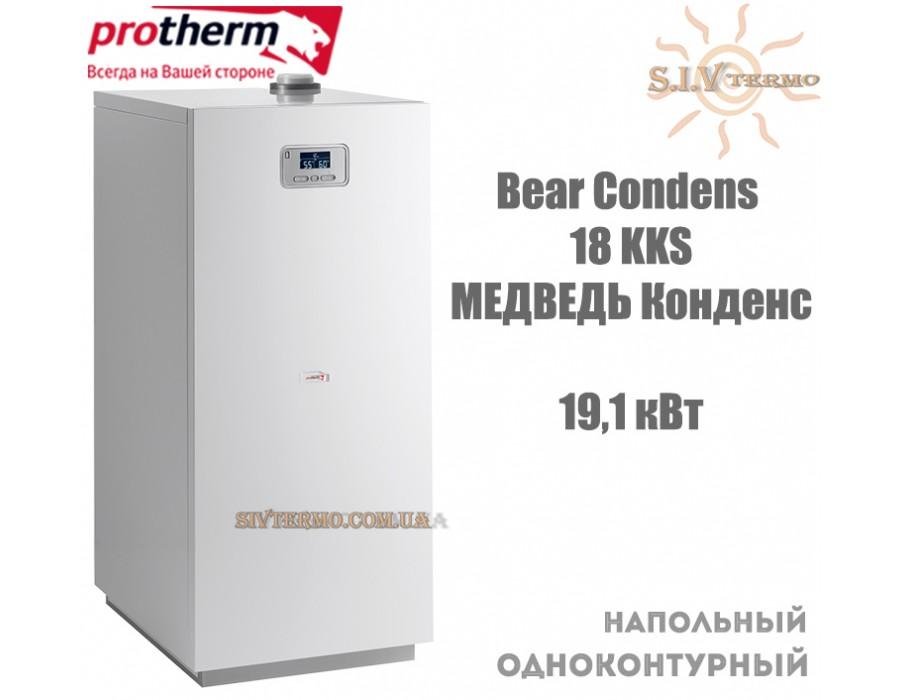 Protherm  004229  Газовый котел Protherm Bear Condens 18 KKS одноконтурный  Интернет - Магазин SIVTERMO.COM.UA все права защищены. Использование материалов сайта возможно только со ссылкой на источник.    Protherm