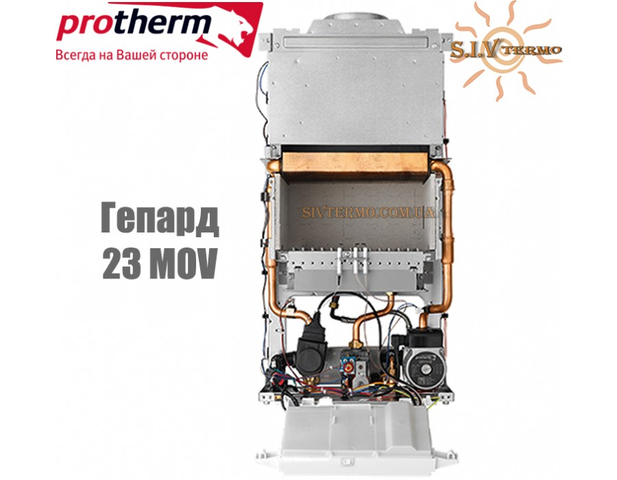 Protherm  000688  Газовый котел Protherm Panther 23 MOV (Гепард) 23 кВт дымоходный  Интернет - Магазин SIVTERMO.COM.UA все права защищены. Использование материалов сайта возможно только со ссылкой на источник.    Protherm