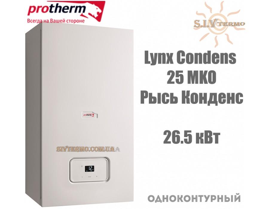 Protherm  004223  Газовый котел Protherm Lynx Condens 25 MKO одноконтурный  Интернет - Магазин SIVTERMO.COM.UA все права защищены. Использование материалов сайта возможно только со ссылкой на источник.    Protherm