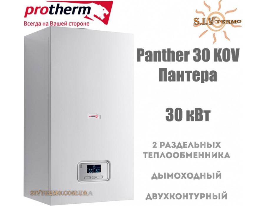 Protherm  001816  Газовый котел Protherm Panther 30 KOV (Пантера) 30 кВт дымоходный  Интернет - Магазин SIVTERMO.COM.UA все права защищены. Использование материалов сайта возможно только со ссылкой на источник.    Protherm