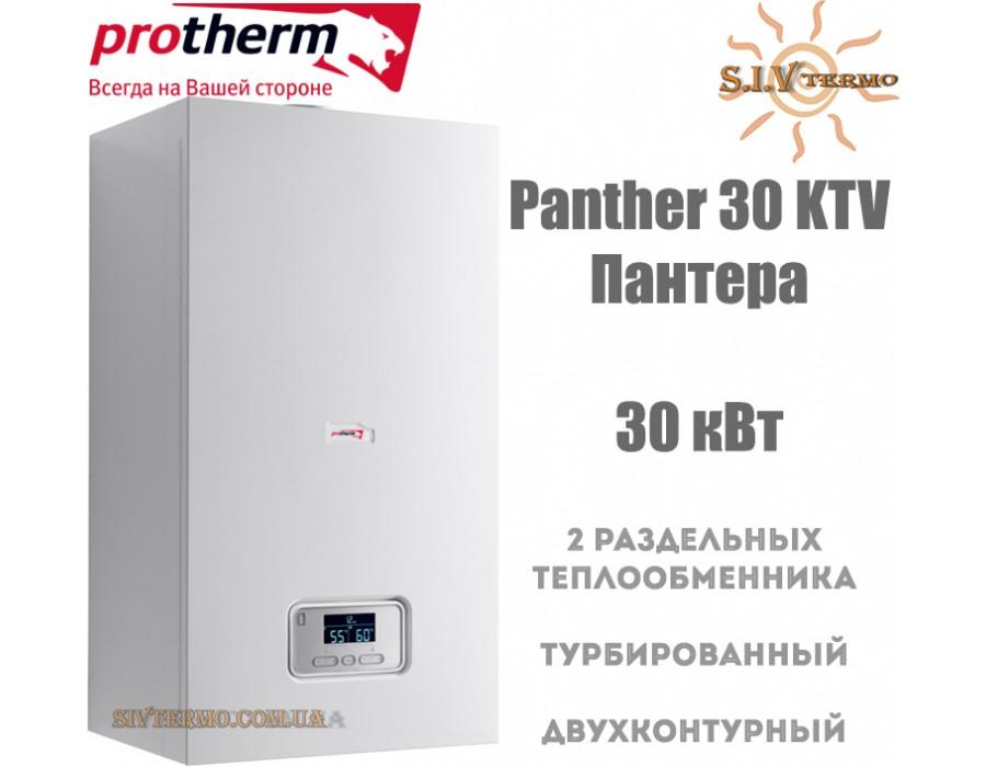 Protherm  000692  Газовый котел Protherm Panther 30 KTV (Пантера) 29,9 кВт турбированный  Интернет - Магазин SIVTERMO.COM.UA все права защищены. Использование материалов сайта возможно только со ссылкой на источник.    Protherm