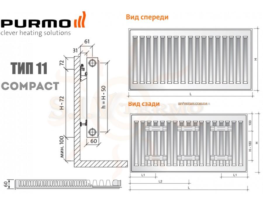 Purmo   004173  Радиатор стальной Purmo Compact C11 450x800 боковое подключение  Интернет - Магазин SIVTERMO.COM.UA все права защищены. Использование материалов сайта возможно только со ссылкой на источник.    Радиаторы PURMO