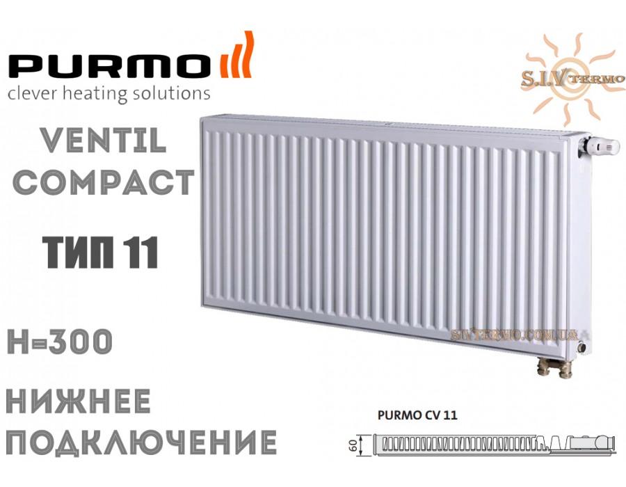 Purmo   003126  Радиатор Purmo Ventil Compact CV11 300x400 нижнее подключение   Интернет - Магазин SIVTERMO.COM.UA все права защищены. Использование материалов сайта возможно только со ссылкой на источник.    Радиаторы PURMO