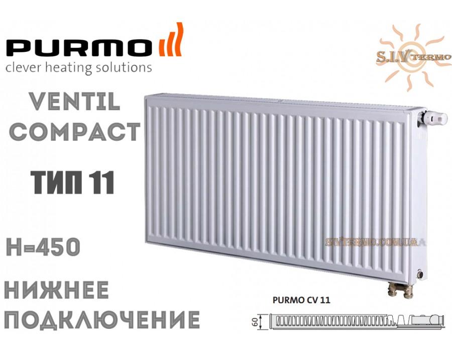 Purmo   004489  Радиатор Purmo Ventil Compact CV11 450x400 нижнее подключение   Интернет - Магазин SIVTERMO.COM.UA все права защищены. Использование материалов сайта возможно только со ссылкой на источник.    Радиаторы PURMO