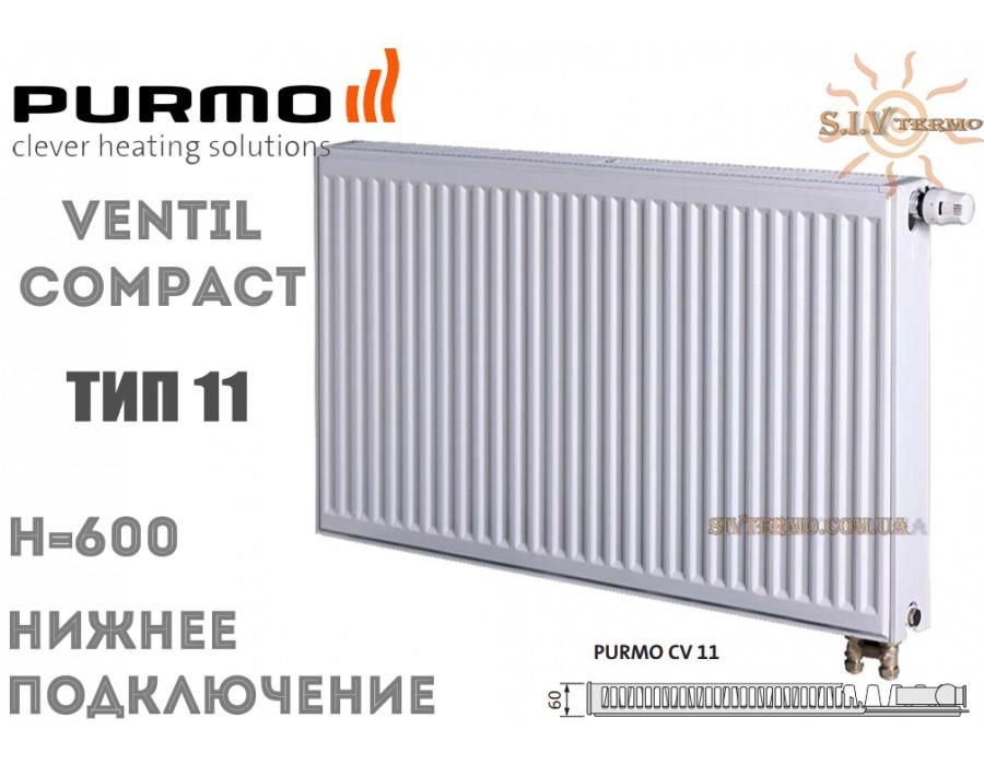 Purmo   004506  Радиатор Purmo Ventil Compact CV11 600x500 нижнее подключение   Интернет - Магазин SIVTERMO.COM.UA все права защищены. Использование материалов сайта возможно только со ссылкой на источник.    Радиаторы PURMO