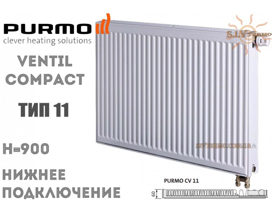 Purmo   004521  Радиатор Purmo Ventil Compact CV11 900x400 нижнее подключение   Интернет - Магазин SIVTERMO.COM.UA все права защищены. Использование материалов сайта возможно только со ссылкой на источник.    Радиаторы PURMO