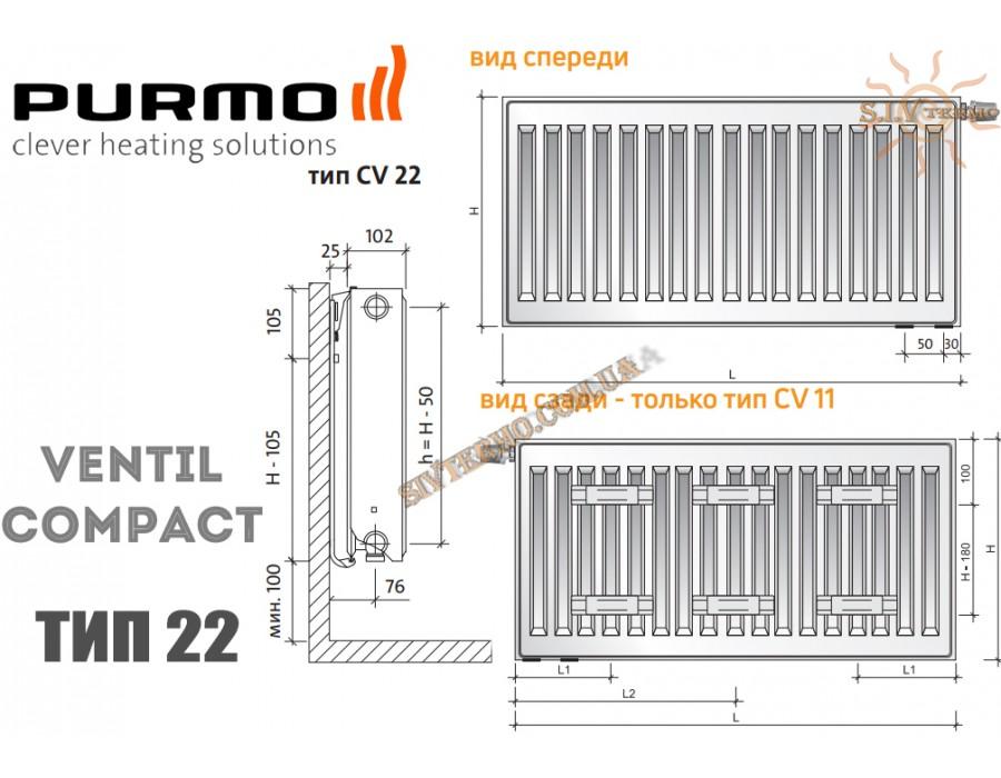 Purmo   004600  Радиатор Purmo Ventil Compact CV22 900x500 нижнее подключение   Интернет - Магазин SIVTERMO.COM.UA все права защищены. Использование материалов сайта возможно только со ссылкой на источник.    Радиаторы PURMO