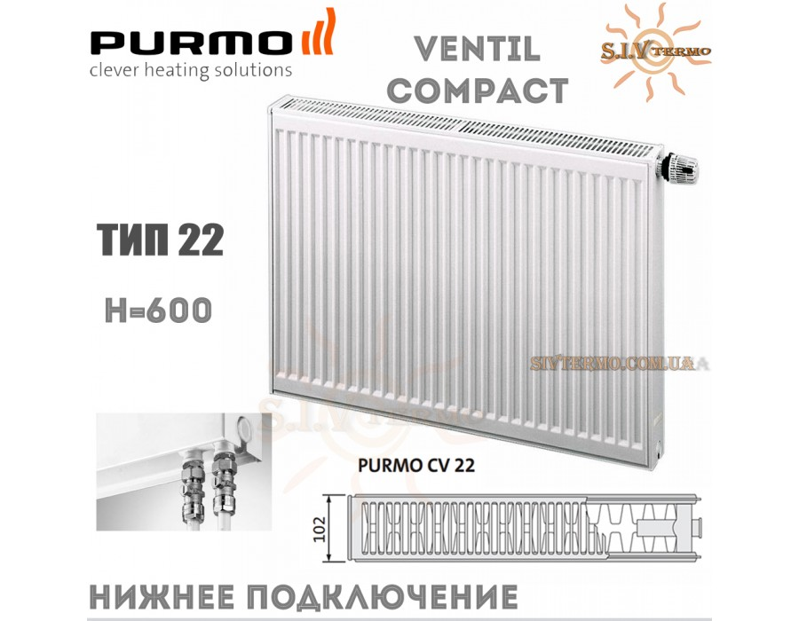Purmo   004583  Радиатор Purmo Ventil Compact CV22 600x400 нижнее подключение  Интернет - Магазин SIVTERMO.COM.UA все права защищены. Использование материалов сайта возможно только со ссылкой на источник.    Радиаторы PURMO