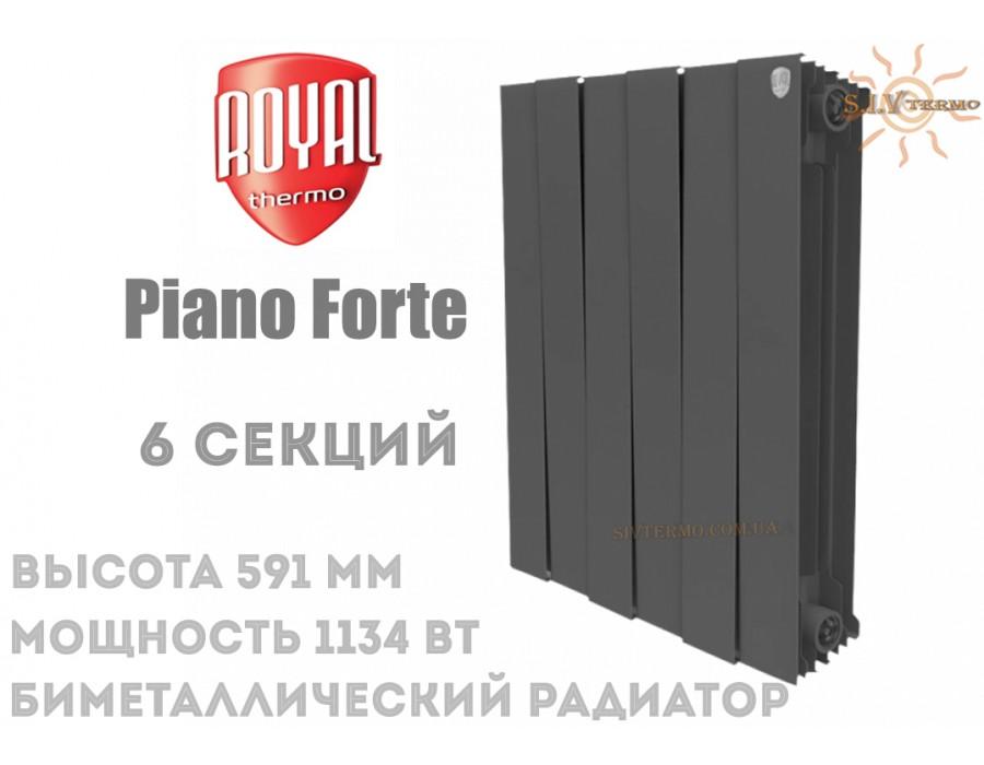 Royal Thermo Campo Di Calore  003193  Радиатор Royal Thermo Pianoforte 500 Noir Sable 6 секций (черный)  Интернет - Магазин SIVTERMO.COM.UA все права защищены. Использование материалов сайта возможно только со ссылкой на источник.    Радиатор Royal Thermo