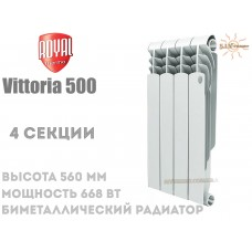Радіатор Royal Thermo Vittoria 500 біметалічний 4 секції