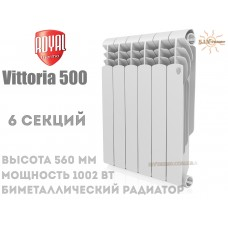 Радіатор Royal Thermo Vittoria 500 біметалічний 6 секцій