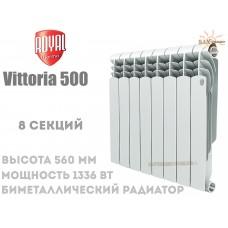 Радіатор Royal Thermo Vittoria 500 біметалічний 8 секцій