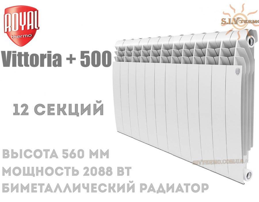 Royal Thermo Campo Di Calore  004043  Радиатор Royal Thermo Vittoria + 500 биметаллический 12 секций  Интернет - Магазин SIVTERMO.COM.UA все права защищены. Использование материалов сайта возможно только со ссылкой на источник.    Биметаллические радиаторы
